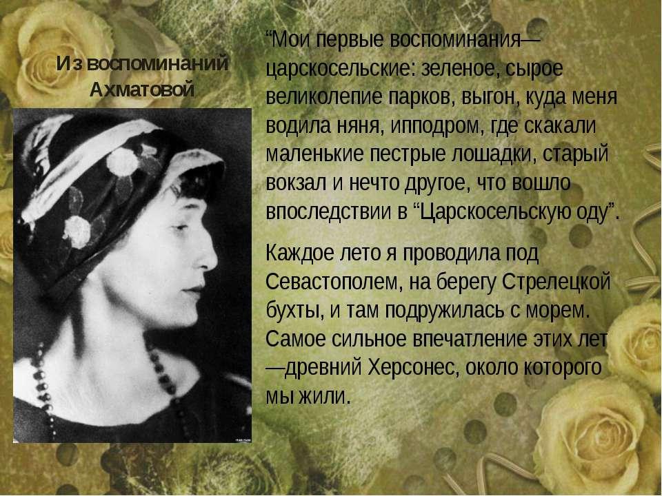 """Из воспоминаний Ахматовой """"Мои первые воспоминания—царскосельские: зеленое, с..."""