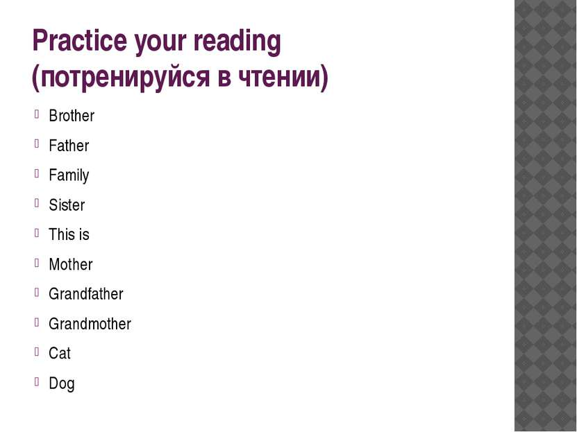 Practice your reading (потренируйся в чтении) Brother Father Family Sister Th...