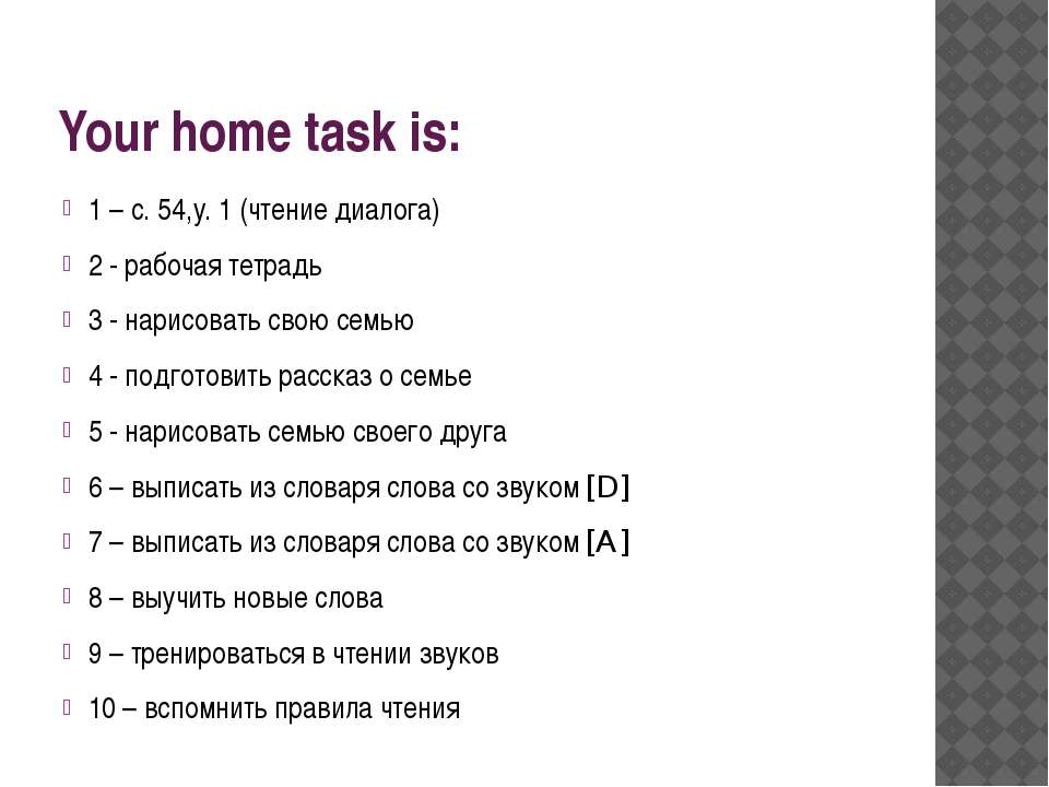 Your home task is: 1 – c. 54,y. 1 (чтение диалога) 2 - рабочая тетрадь 3 - на...