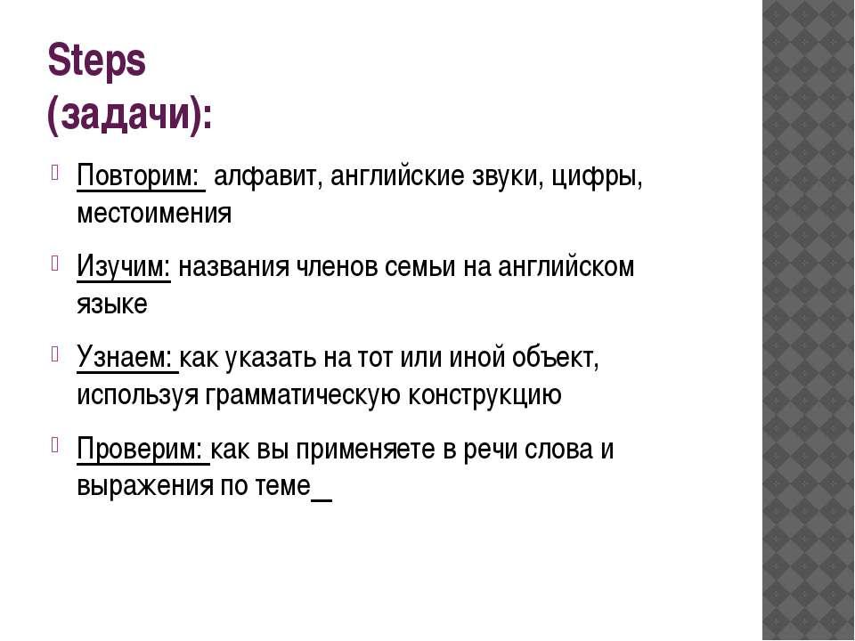 Steps (задачи): Повторим: алфавит, английские звуки, цифры, местоимения Изучи...