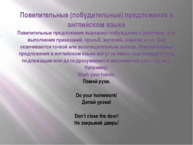 Повелительные (побудительные) предложения в английском языке Повелительные пр...