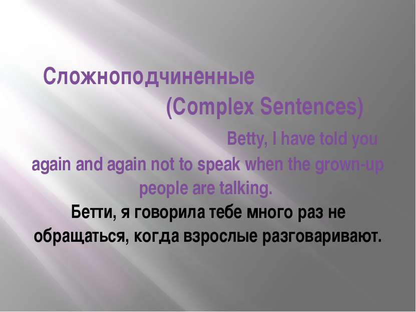 Сложноподчиненные (Complex Sentences) Betty, I have told you again and again ...