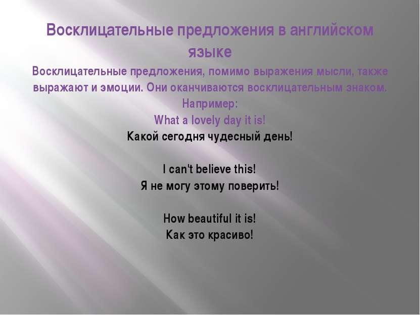 Восклицательные предложения в английском языке Восклицательные предложения, п...