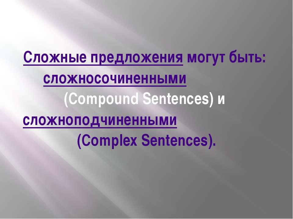 Сложные предложениямогут быть:сложносочиненными (Compound Sentences) исло...