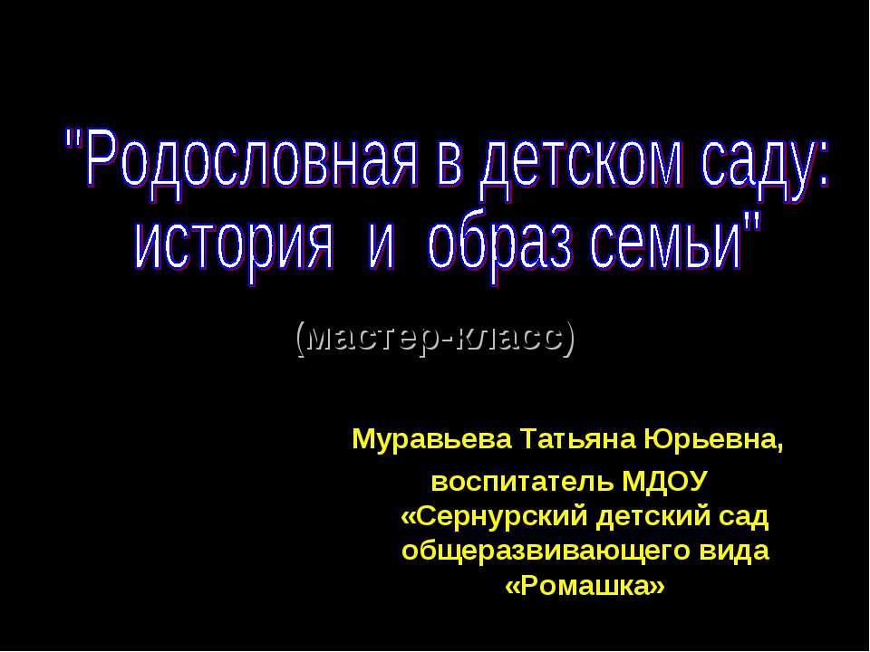 (мастер-класс) Муравьева Татьяна Юрьевна, воспитатель МДОУ «Сернурский детски...