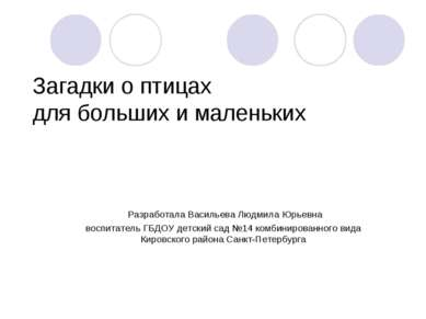 Загадки о птицах для больших и маленьких Разработала Васильева Людмила Юрьевн...