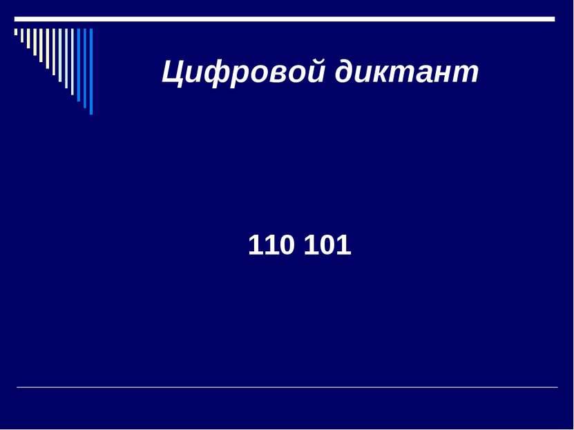 Цифровой диктант 110 101