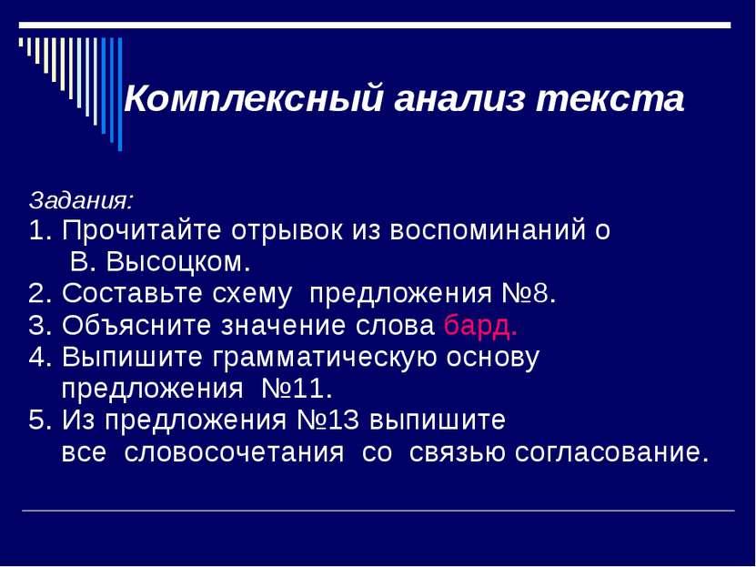 Задания: 1. Прочитайте отрывок из воспоминаний о В. Высоцком. 2. Составьте сх...