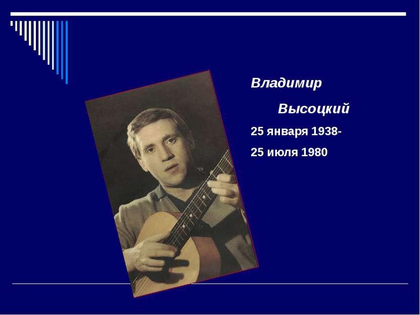 Владимир Высоцкий 25 января 1938- 25 июля 1980