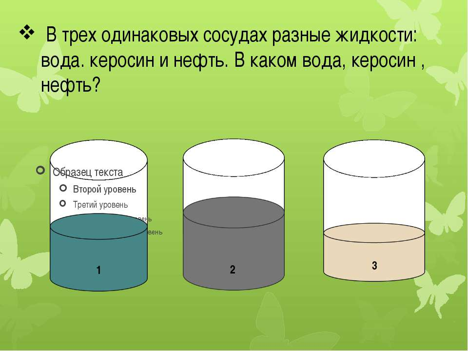 В трех одинаковых сосудах разные жидкости: вода. керосин и нефть. В каком вод...