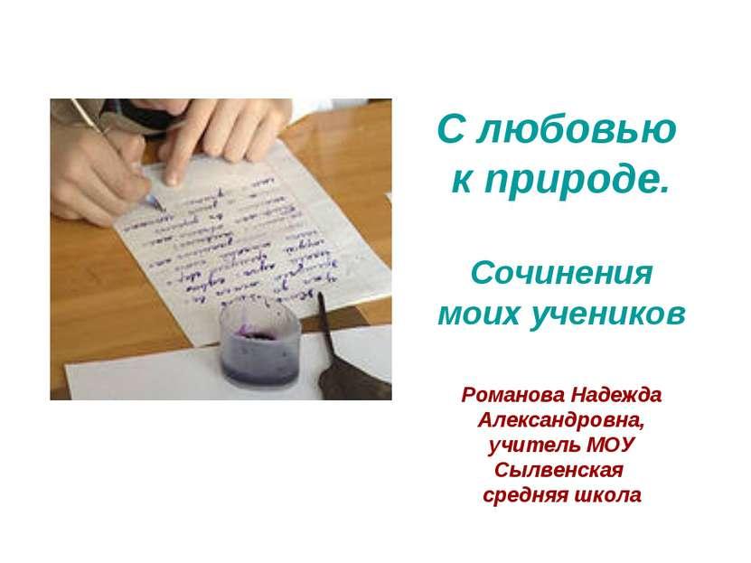 С любовью к природе. Сочинения моих учеников Романова Надежда Александровна, ...