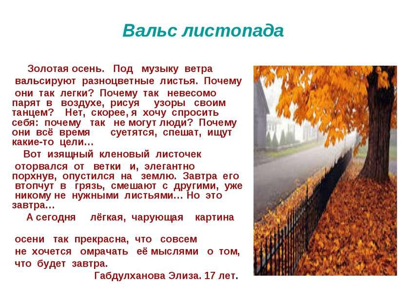 Вальс листопада Золотая осень. Под музыку ветра вальсируют разноцветные листь...