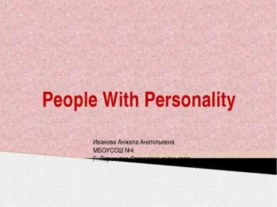 People With Personality Иванова Анжела Анатольевна МБОУСОШ №4 Г. Лермонтов Ст...