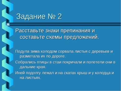 Задание № 2 Расставьте знаки препинания и составьте схемы предложений. Подула...