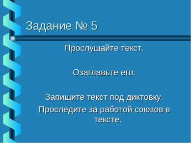 Задание № 5 Прослушайте текст. Озаглавьте его. Запишите текст под диктовку. П...