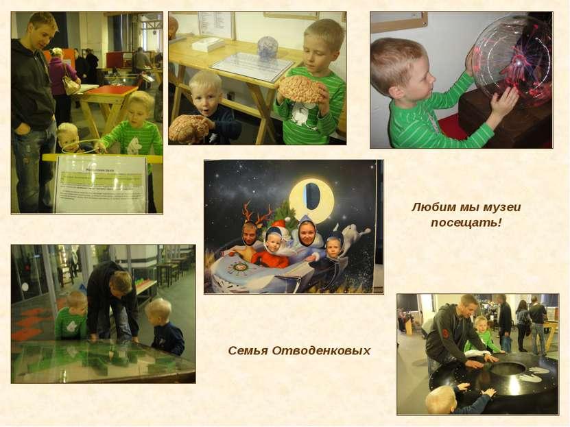 Любим мы музеи посещать! Семья Отводенковых