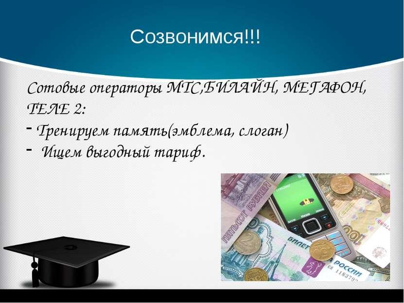 Сотовые операторы МТС,БИЛАЙН, МЕГАФОН, ТЕЛЕ 2: Тренируем память(эмблема, слог...