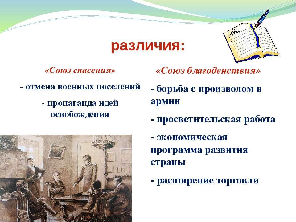 различия: «Союз спасения» - отмена военных поселений - пропаганда идей освобо...