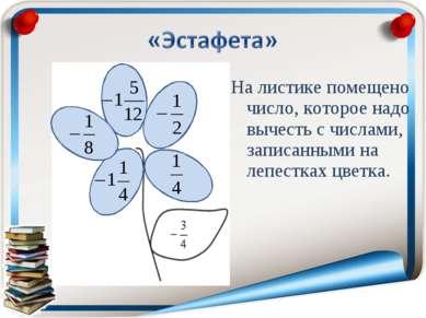 На листике помещено число, которое надо вычесть с числами, записанными на леп...