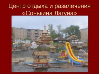 Центр отдыха и развлечения «Сонькина Лагуна»