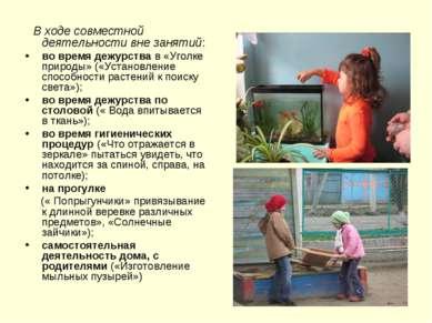 В ходе совместной деятельности вне занятий: во время дежурства в «Уголке прир...