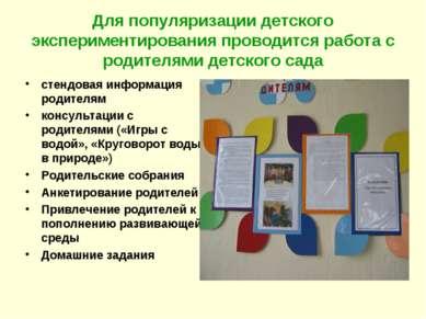 Для популяризации детского экспериментирования проводится работа с родителями...