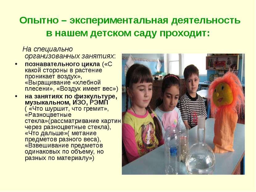 Опытно – экспериментальная деятельность в нашем детском саду проходит: На спе...