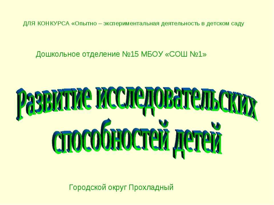 ДЛЯ КОНКУРСА «Опытно – экспериментальная деятельность в детском саду Дошкольн...