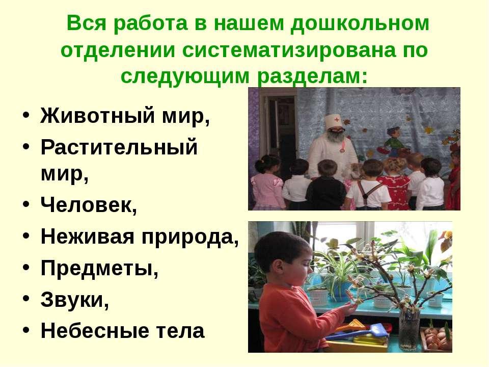 Вся работа в нашем дошкольном отделении систематизирована по следующим раздел...