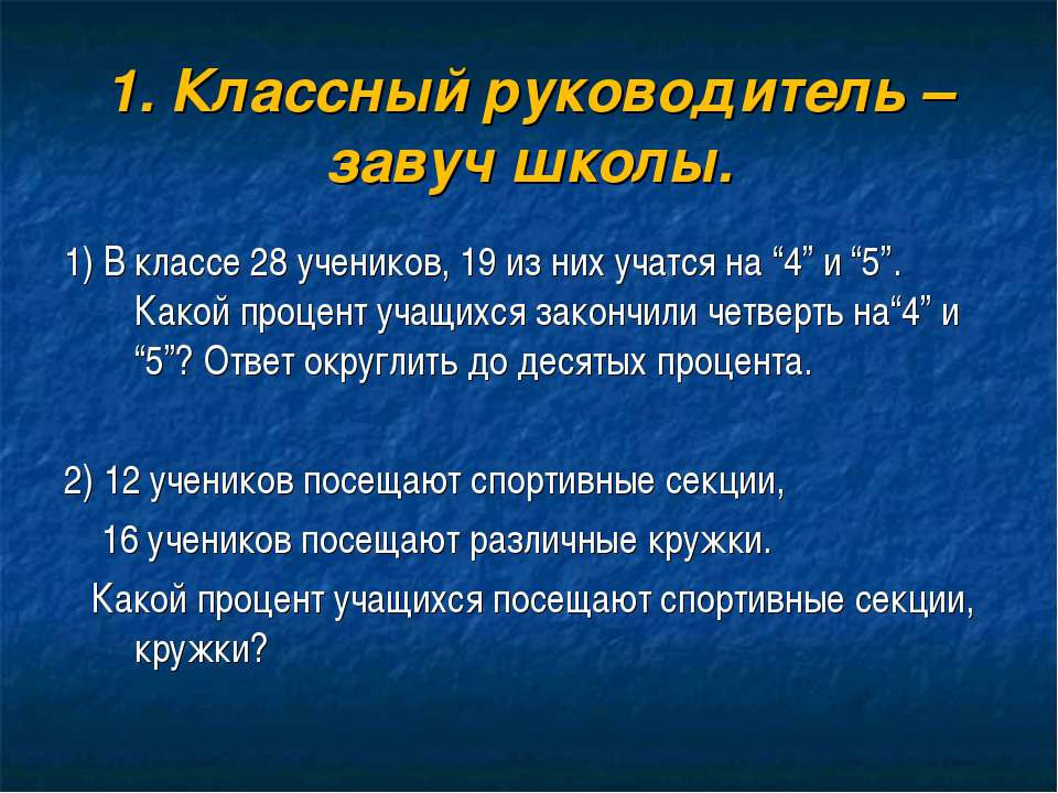 1. Классный руководитель – завуч школы. 1) В классе 28 учеников, 19 из них уч...