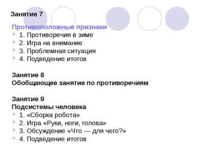 Занятие 7 Противоположные признаки 1. Противоречия в зиме 2. Игра на внимание...