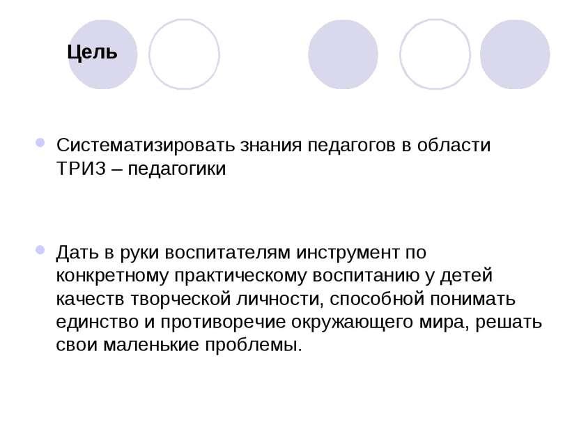 Цель Систематизировать знания педагогов в области ТРИЗ – педагогики Дать в ру...