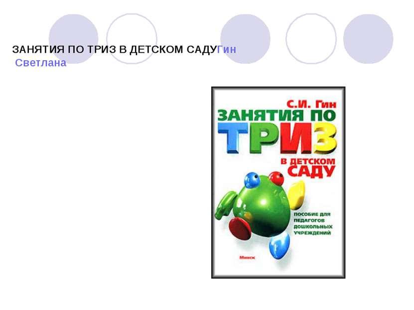 ЗАНЯТИЯ ПО ТРИЗ В ДЕТСКОМ САДУ Гин Светлана