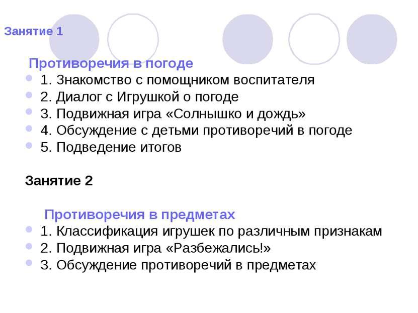 Занятие 1 Противоречия в погоде 1. Знакомство с помощником воспитателя 2. Диа...