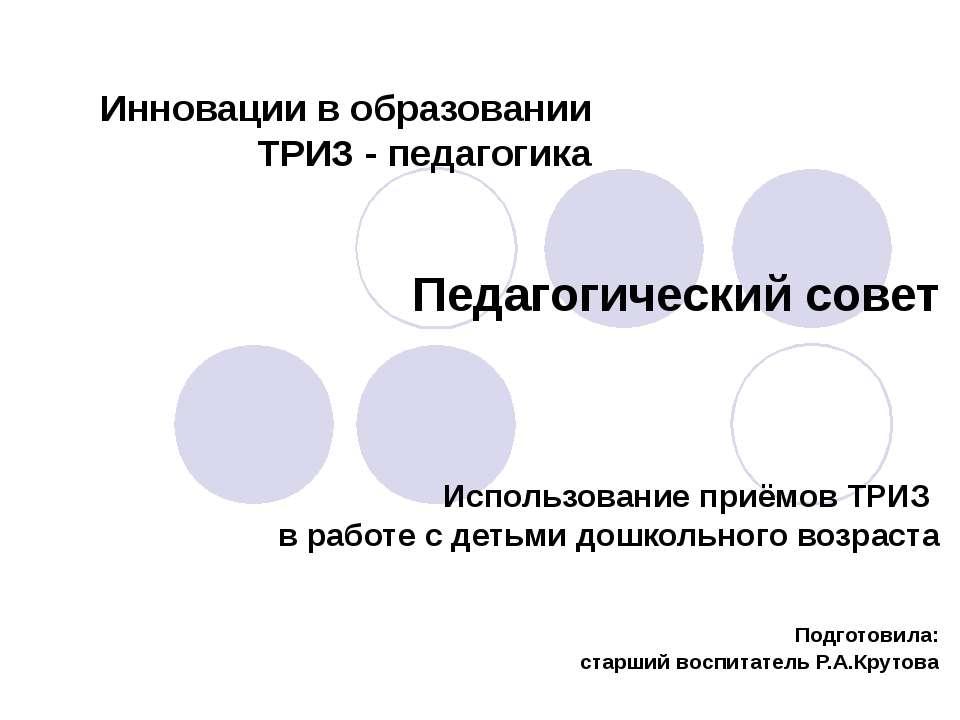 Инновации в образовании ТРИЗ - педагогика Педагогический совет Использование ...