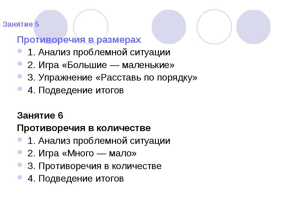 Занятие 5 Противоречия в размерах 1. Анализ проблемной ситуации 2. Игра «Боль...
