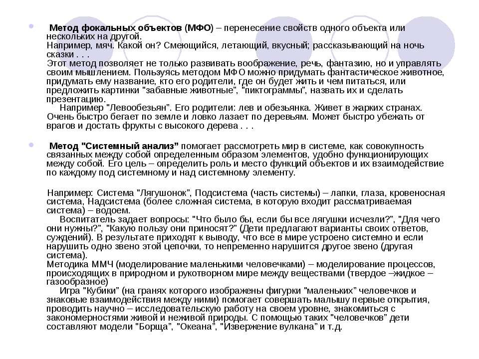 Метод фокальных объектов (МФО) – перенесение свойств одного объекта или не...