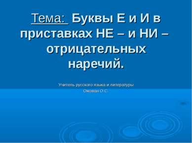 Тема: Буквы Е и И в приставках НЕ – и НИ – отрицательных наречий. Учитель рус...