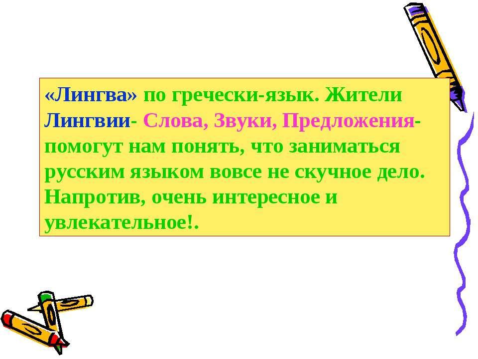 «Лингва» по гречески-язык. Жители Лингвии- Слова, Звуки, Предложения- помогут...