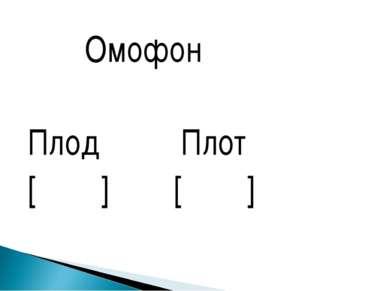 Омофон Плод Плот [ ] [ ]