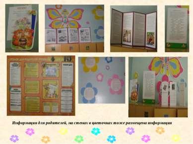 Информация для родителей, на стенах в цветочках тоже размещена информация