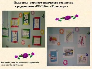 Выставки детского творчества совместно с родителями «ВЕСНА», «Транспорт» Выст...