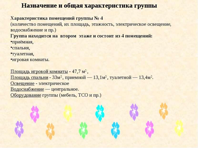 Назначение и общая характеристика группы Характеристика помещений группы № 4 ...
