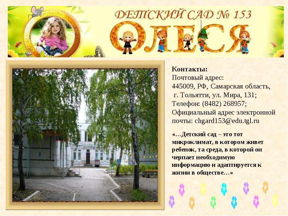 Контакты: Почтовый адрес: 445009, РФ, Самарская область, г. Тольятти, ул. Мир...