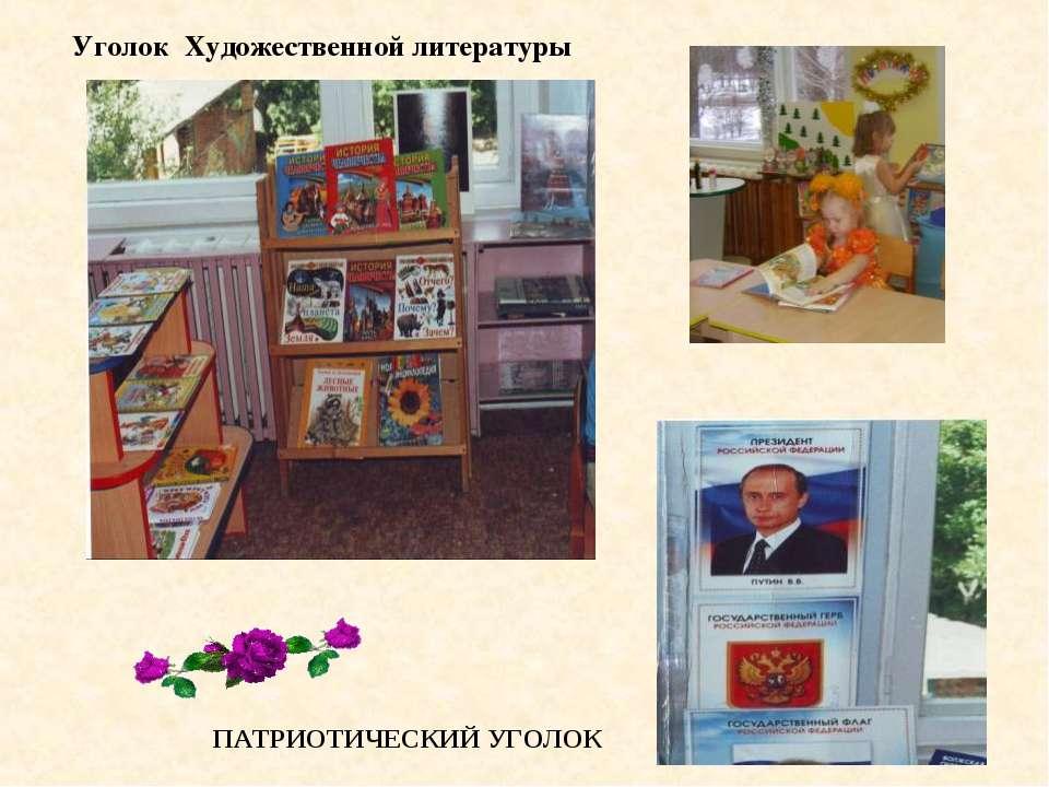 Уголок Художественной литературы ПАТРИОТИЧЕСКИЙ УГОЛОК
