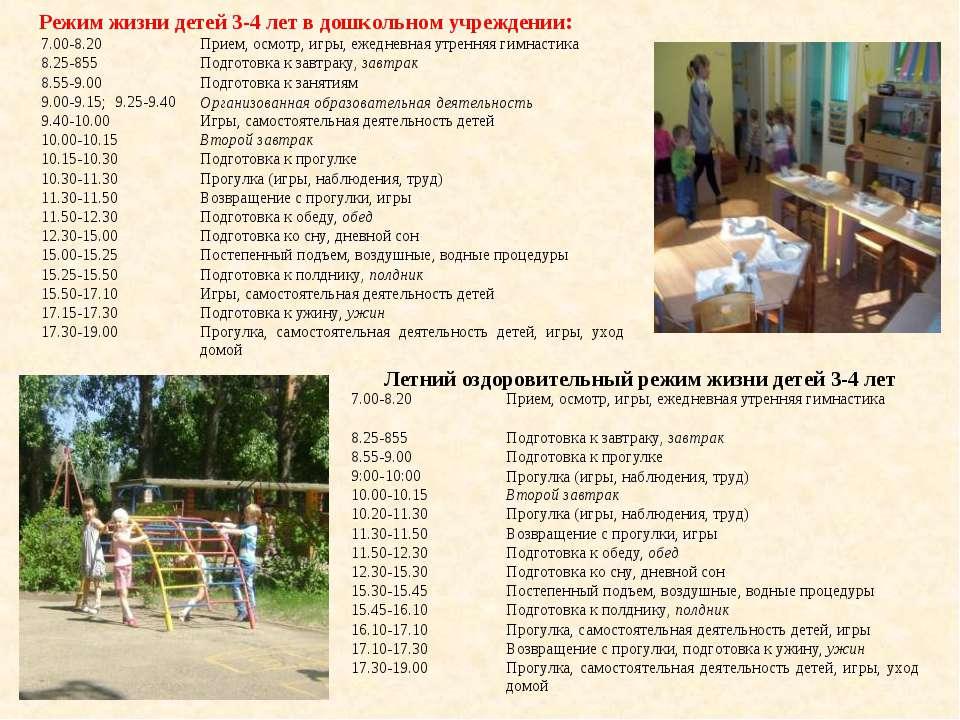Режим жизни детей 3-4 лет в дошкольном учреждении: Летний оздоровительный реж...