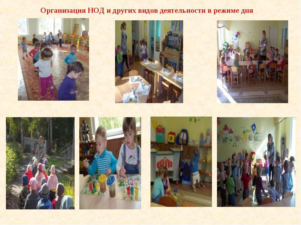 Организация НОД и других видов деятельности в режиме дня