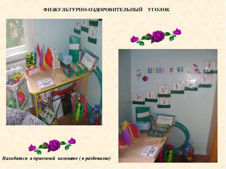 ФИЗКУЛЬТУРНО-ОЗДОРОВИТЕЛЬНЫЙ УГОЛОК Находится в приемной комнате ( в раздевалке)