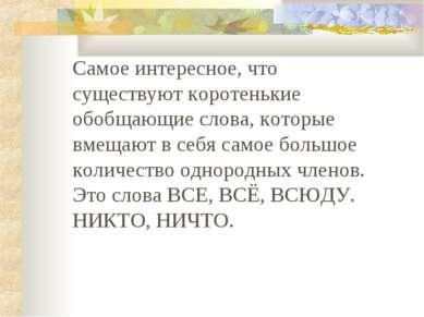 Самое интересное, что существуют коротенькие обобщающие слова, которые вмещаю...