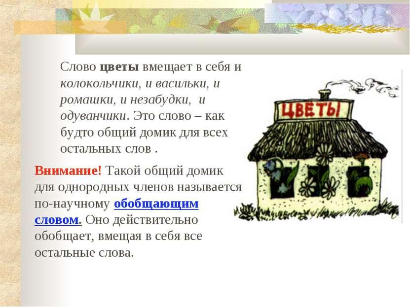 Слово цветы вмещает в себя и колокольчики, и васильки, и ромашки, и незабудки...